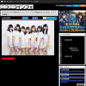 10/31(火) TOY SMILEY ニューシングル『Magical Toy Box』リリイベ