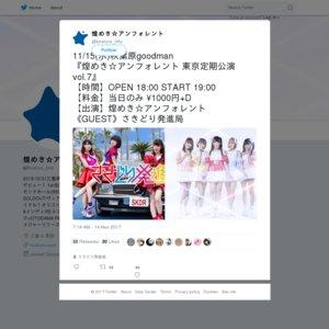 煌めき☆アンフォレント 東京定期公演 vol.7