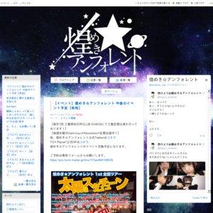 【11/21】 煌めき☆アンフォレント 三重定期公演