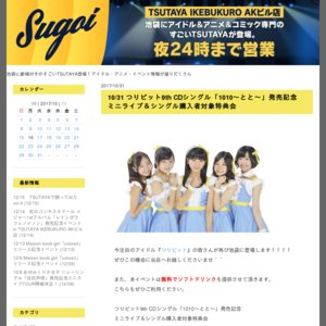10/31 つりビット9th CDシングル「1010〜とと〜」発売記念  ミニライブ&シングル購入者対象特典会