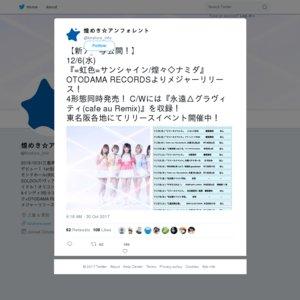 (11/23)Cafe☆au☆Revolution!!-β- 2部
