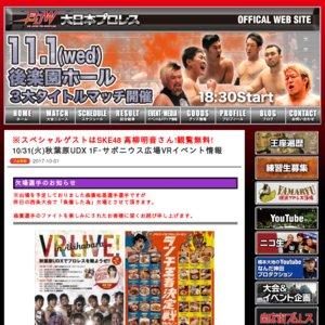大日本プロレス「VR Live!in Akihabara」