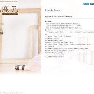 鹿乃ライブ ~Alstromeria~ 名古屋公演