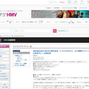 HMV&BOOKS TOKYO 2周年記念「いきものがかり 山下穂尊の『いつでも心は放牧中』」出版記念トークショー