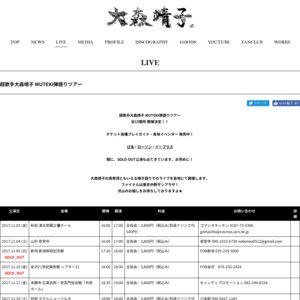 超歌手大森靖子 MUTEKI弾語りツアー 福岡公演