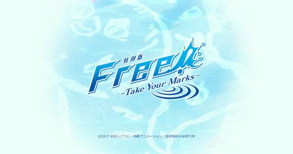 『特別版 Free!-Take Your Marks-』大ヒット御礼「飛び込みたい新3年生&新2年生、全員集合!舞台挨拶ツアー」 丸の内ピカデリー