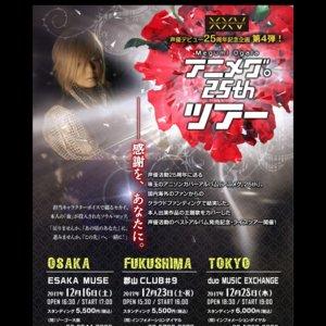 「アニメグ。25th」ツアー 東京公演