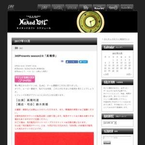 340Presents season2-9「高橋祭」