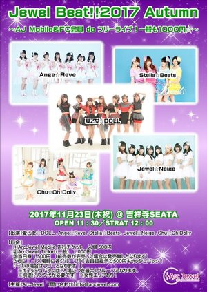 【11/23】Jewel Beat!!2017 Autumn ~AJ Mobile&FC会員 de フリーライブ!一般も1000円☆~