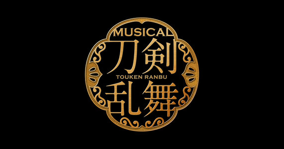 ミュージカル『刀剣乱舞』 ~結びの響、始まりの音~ (東京凱旋 5/3 13:00)