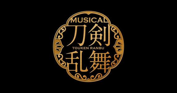 ミュージカル『刀剣乱舞』 ~結びの響、始まりの音~ (東京凱旋 5/4 13:00)