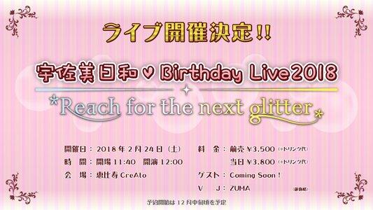 宇佐美日和♡Birthday Live2018 *Reach for the next glitter*