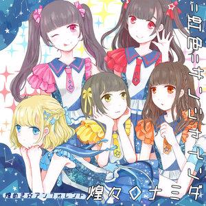 煌めき☆アンフォレント&フラップガールズスクール合同リリースイベント 11/25
