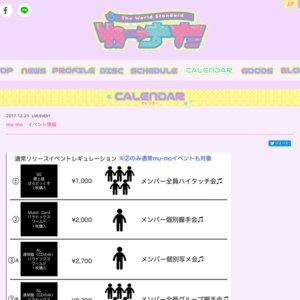 4th Single「最上級ぱらどっくす」&2nd album「パラドックス ワールド」発売記念mu-moショップスペシャルイベント