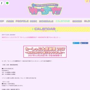 年末ラスト!バンドライブ『わーしっぷ大感謝祭2017~NEKONOTE 借りちゃいました~』第1部