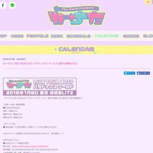 わーすた LIVE TOUR 2017 パラドックス ワールド 東京 第2部