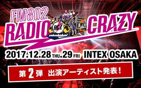 FM802 ROCK FESTIVAL [RADIO CRAZY 2017] 2日目
