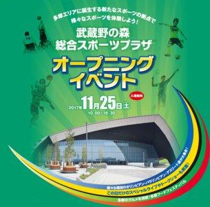 武蔵野の森総合スポーツプラザ オープニングイベント