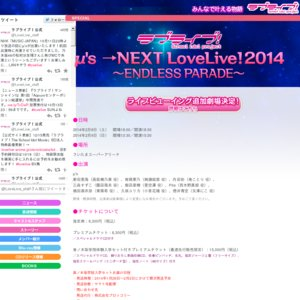 μ's→NEXT LoveLive! 2014~ENDLESS PARADE~ 1日目