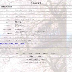 桑島法子 朗読夜 ~nocturne~ 『銀河鉄道の夜』 大阪公演