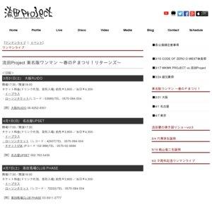 nano.RIPE×流田Project 2MANライブ~そろそろ確定申告だよ~ 大阪