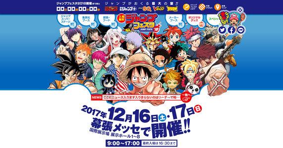 ジャンプフェスタ2018 1日目 ジャンプスーパーステージ『ゆらぎ荘の幽奈さん』