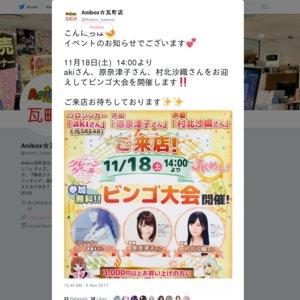 クレーンゲール JKめし! ビンゴ大会 11/18