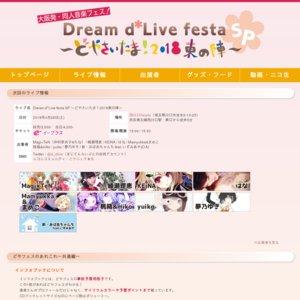 Dream d*Live festa SP ~どやさいたま!2018東の陣~