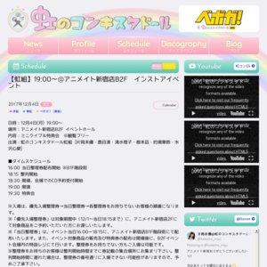 【虹組】19:00~@アニメイト新宿店B2F インストアイベント