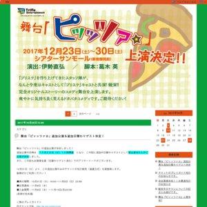 舞台『ピッッツァ☆』12/30 15:00公演