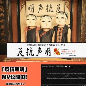 あゆみくりかまき「反抗声明」発売記念ミニライブTOUR@HMV栄