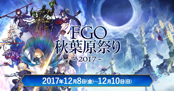 Fate/Grand Order ゲストトークステージ  in 秋葉原祭り2017