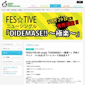 FES☆TIVE 6th single「OIDEMASE!! ~極楽~」予約イベント 11/15(水)タワーレコード渋谷店4F