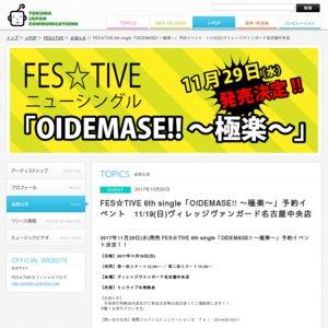 FES☆TIVE 6th single「OIDEMASE!! ~極楽~」予約イベント 11/19(日)ヴィレッジヴァンガード名古屋中央店 1部