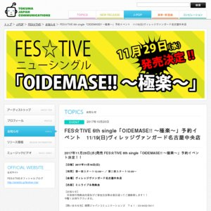 FES☆TIVE 6th single「OIDEMASE!! ~極楽~」予約イベント 11/19(日)ヴィレッジヴァンガード名古屋中央店 2部
