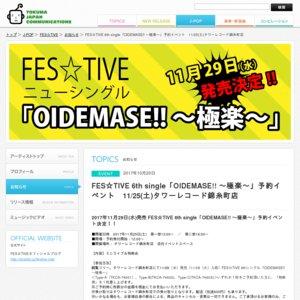 FES☆TIVE 6th single「OIDEMASE!! ~極楽~」予約イベント 11/25(土)タワーレコード錦糸町店 2部