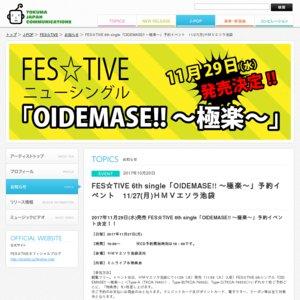 FES☆TIVE 6th single「OIDEMASE!! ~極楽~」予約イベント 11/27(月)HMVエソラ池袋
