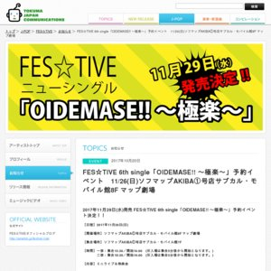 FES☆TIVE 6th single「OIDEMASE!! ~極楽~」予約イベント 11/26(日)ソフマップAKIBA①号店サブカル・モバイル館8F マップ劇場 1部