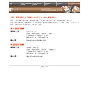 真島ヒロ原画展 真島ヒロ先生サイン会 福岡会場 2回目