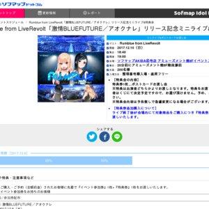 Rumblue from LiveRevolt「激情BLUEFUTURE/アオクナレ」リリース記念ミニライブ&特典会