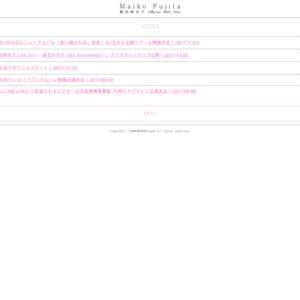 藤田麻衣子 LIVE TOUR 2018 ~素敵なことがあなたを待っている~ 大阪公演