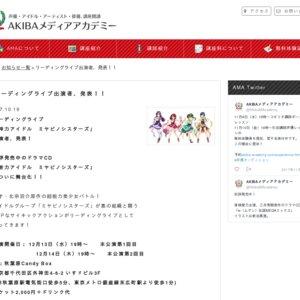 リーディングライブ 「神力アイドル ミヤビノシスターズ」 12月14日