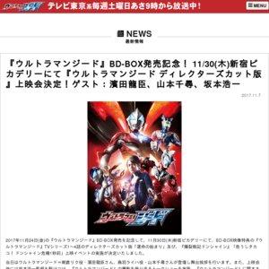 『ウルトラマンジード』BD-BOX発売記念 舞台挨拶つきディレクターズカット版上映会