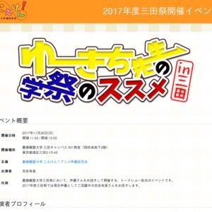 ゆーきち先生の学祭のススメ in三田