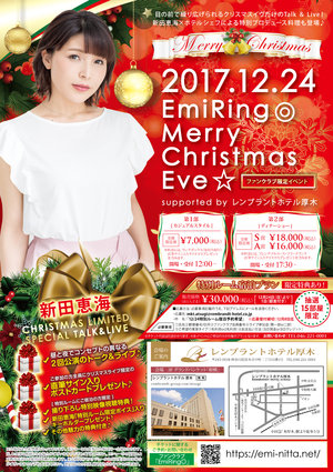 「EmiRing◎Merry Christmas Eve☆ supported by レンブラントホテル厚木」-第1部