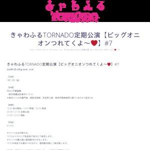 きゃわふるTORNADO 定期公演【ビッグオニオンつれてくよ〜❤️】#7
