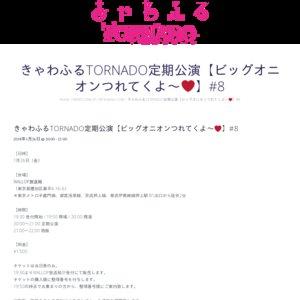 きゃわふるTORNADO 定期公演【ビッグオニオンつれてくよ〜❤️】#8