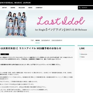 ラストアイドル デビューシングル「バンドワゴン」WEB盤イベント 関西
