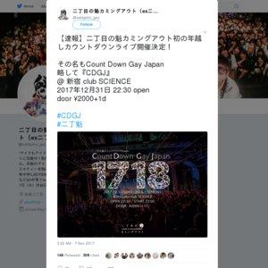 二丁目の魁カミングアウト presents 「Count Down Gay Japan」