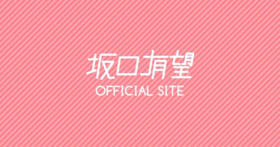 坂口有望ワンマンツアー「ひとりディッセンバー」京都公演